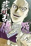 我間乱-修羅-(15) (週刊少年マガジンコミックス)