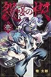 怨嗟の楔(1) (講談社コミックス)