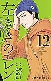 左ききのエレン 12 (ジャンプコミックス)