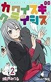 カワイスギクライシス 2 (ジャンプコミックス)