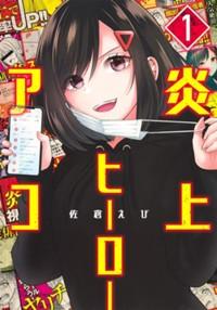 炎上ヒーローアコ 1 (ヤングジャンプコミックス)