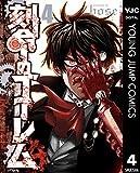 刻命のゴーレム 4 (ヤングジャンプコミックスDIGITAL)