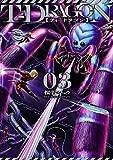 T-DRAGON(3) (ヒーローズコミックス)
