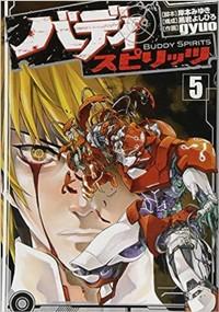 バディ スピリッツ5 (ヒーローズコミックス)