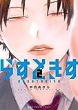 らすときす(2) (週刊少年マガジンコミックス)