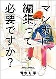 マンガに、編集って必要ですか? 1巻: バンチコミックス