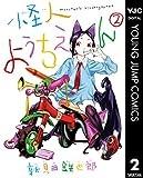 怪人ようちえん monster's kindergarten 2 (ヤングジャンプコミックス)