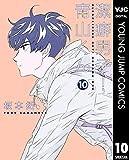 潔癖男子!青山くん 10 (ヤングジャンプコミックス)