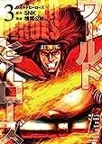 ワールドヒーローズ (3)