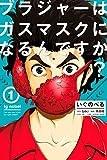 いぐのべる ブラジャーはガスマスクになるんですか?(1) (週刊少年マガジンコミックス)