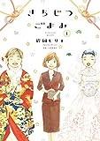 きちじつごよみ 1 (フィールコミックス)