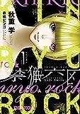 禁猟六区 コード・アムリタ1(ヒーローズコミックス)