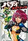 バディスピリッツ2(ヒーローズコミックス)