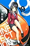 インフェクション(19) (講談社コミックス)