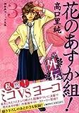 花のあすか組! 外伝 3 (祥伝社コミック文庫 た 1-11)
