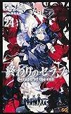 終わりのセラフ 24 (ジャンプコミックス)