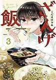 ざんげ飯(3) (コミックDAYSコミックス)