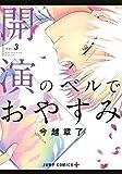 開演のベルでおやすみ 3 (ジャンプコミックス)