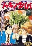 クッキングパパ トンコツ鍋 (講談社プラチナコミックス)