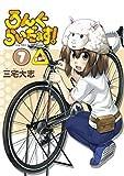ろんぐらいだぁす!(7) 新装版 (単行本コミックス)
