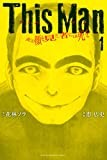 This Man その顔を見た者には死を(1) (週刊少年マガジンコミックス)