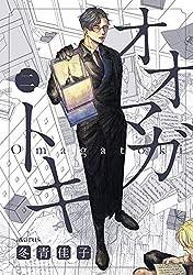 オオマガトキ 2巻 (マッグガーデンコミックスavarusシリーズ)