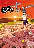 海辺のキュー(2) (ヒーローズコミックス)