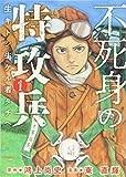 不死身の特攻兵(1) (ヤンマガKCスペシャル)