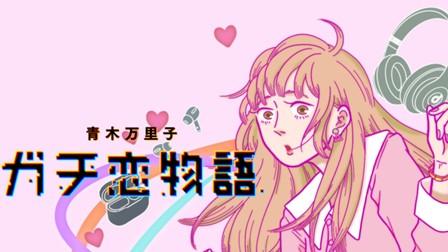 ガチ恋物語