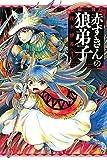 赤ずきんの狼弟子(3) (講談社コミックス)
