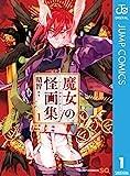 魔女の怪画集 1 (ジャンプコミックスDIGITAL)