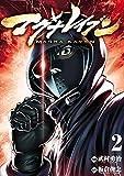 マグナレイブン(2) (ヒーローズコミックス)