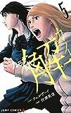 カラダ探し 解 5 (ジャンプコミックス)