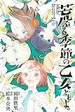 荒ぶる季節の乙女どもよ。(8) (週刊少年マガジンコミックス)