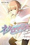 ネクロマンス(4) (週刊少年マガジンコミックス)