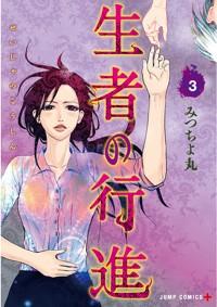生者の行進 3 (ジャンプコミックスDIGITAL)