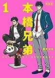 新装版コミックス1,2巻発売中