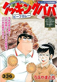 クッキングパパ ビーフカレー  (講談社プラチナコミックス)