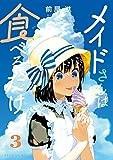 メイドさんは食べるだけ(3) (コミックDAYSコミックス)