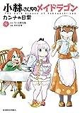 カンナの日常9巻 7月12日発売!