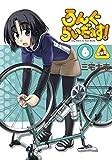 ろんぐらいだぁす!(6) 新装版 (単行本コミックス)