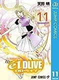 エルドライブ【elDLIVE】 11 (ジャンプコミックスDIGITAL)