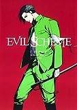EVIL SCHEME-イビルスキーム- 1 (マッグガーデンコミックス Beat'sシリーズ)