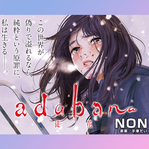 adabana-徒花-