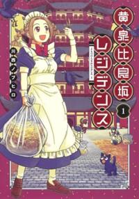 黄泉比良坂レジデンス 1 (ヤングジャンプコミックス)
