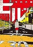 ヒル・ツー 3 (BUNCH COMICS)