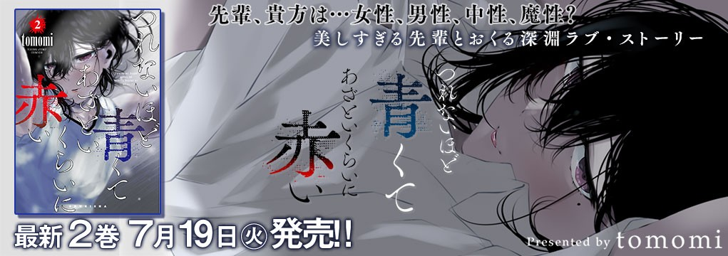 「AIスピーカーと独身サラリーマン」1巻好評発売中!!