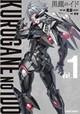 黒鐵のイド 1