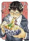 めしぬま。 (1) (ゼノンコミックス)