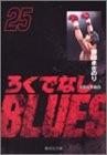 ろくでなしBLUES (25) (集英社文庫―コミック版)